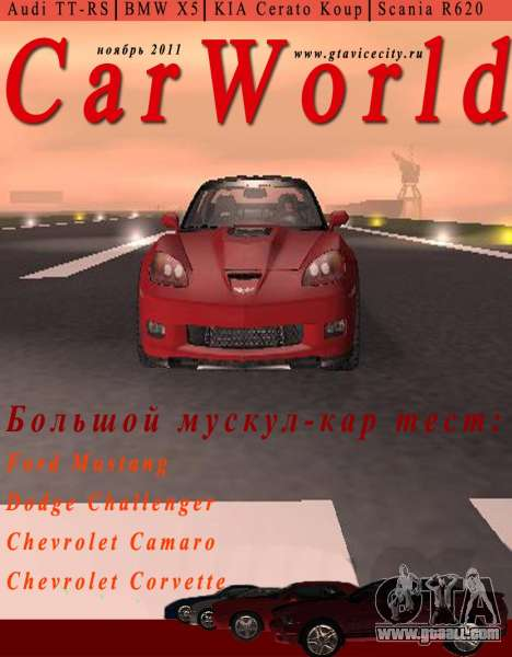 Log CarWorld №2, November