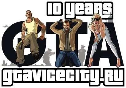 10 years GTAViceCity.RU