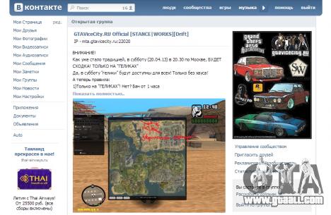 Vkontakte Group GTAViceCity.RU Official [OUTLOOK|WORKS][Drift]MTA