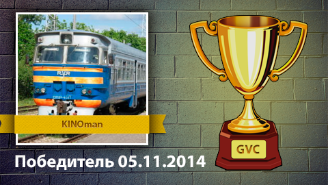 the Winner of the competition results on 05.11.2014