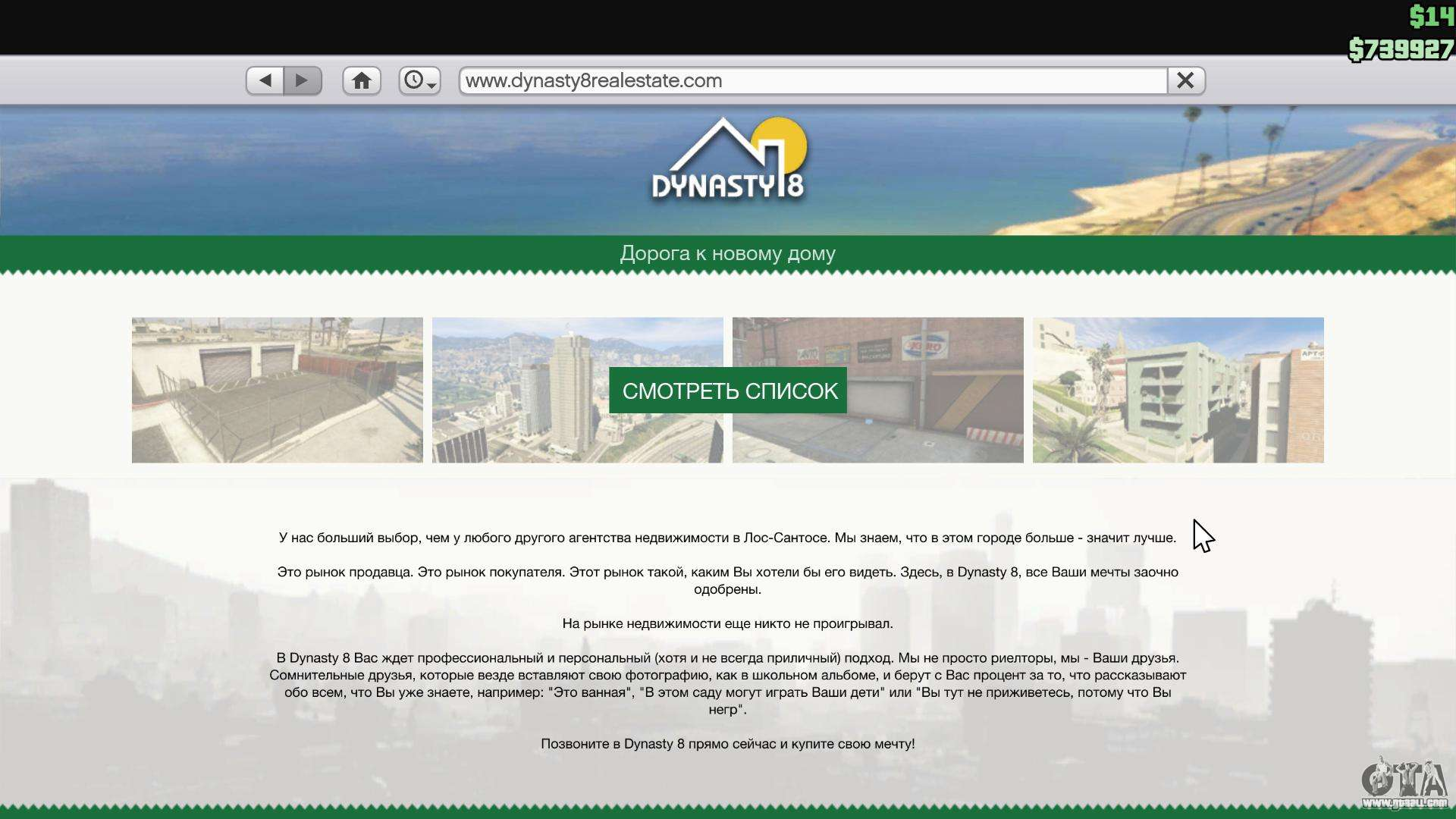 To Buy A House In Gta 5, Go To The Website
