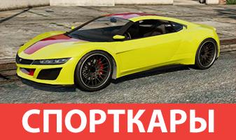 Спорткары GTA 5
