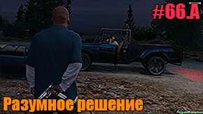 Прохождение миссии GTA 5 - Разумное решение
