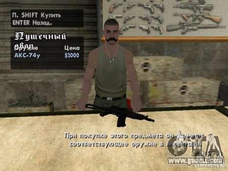 Pak Domestic weapons for GTA San Andreas tenth screenshot