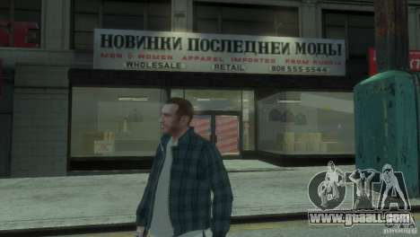 New Russian Shop for GTA 4