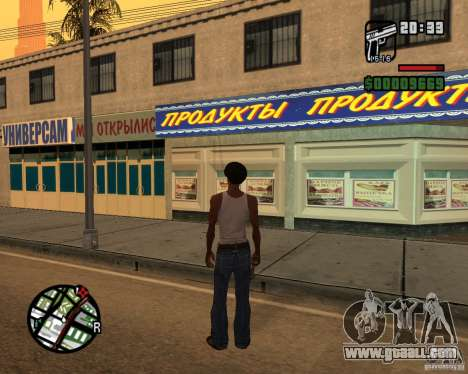 Russian shop for GTA San Andreas second screenshot