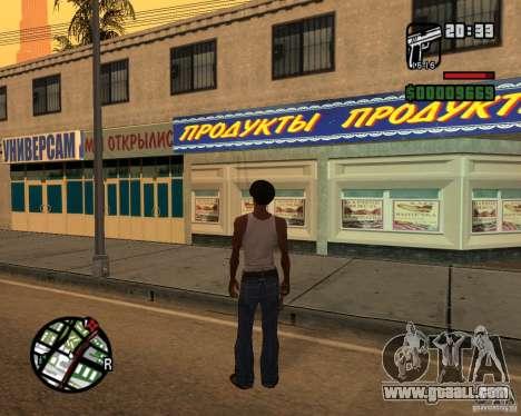 Russian shop for GTA San Andreas second screenshot