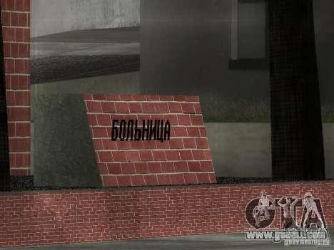 New textures hospital for GTA San Andreas third screenshot