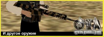 Tiger Weapon Pack for GTA San Andreas third screenshot
