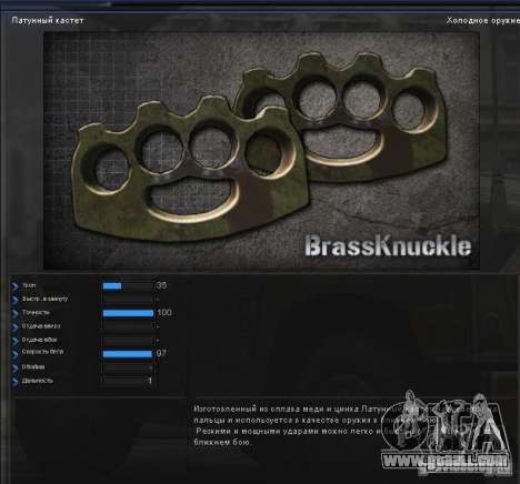 [Point Blank] Brass Knuckles for GTA San Andreas second screenshot