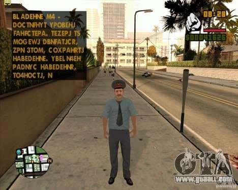 Russian police skin for GTA San Andreas third screenshot