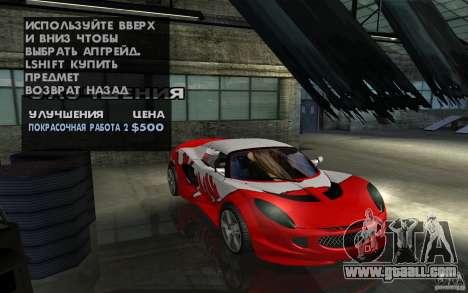Lotus Elise from NFSMW for GTA San Andreas inner view