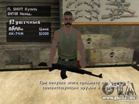 Pak Domestic weapons for GTA San Andreas