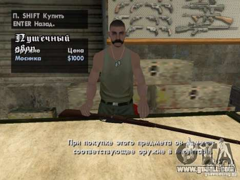 Pak Domestic weapons for GTA San Andreas eleventh screenshot