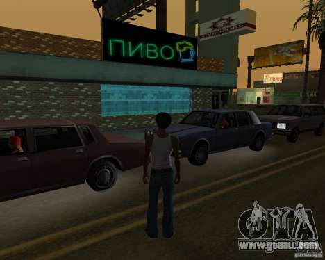 Russian shop for GTA San Andreas third screenshot
