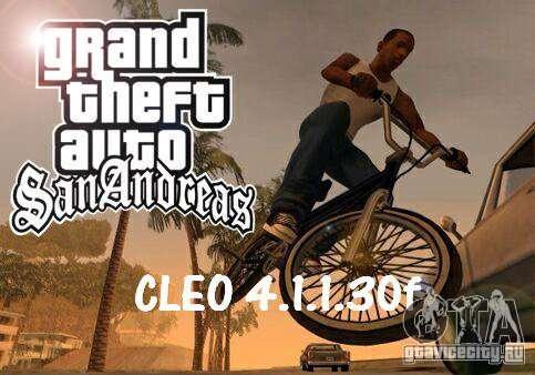 cleo 4.1