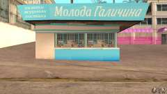 Kiosk Mod for GTA San Andreas
