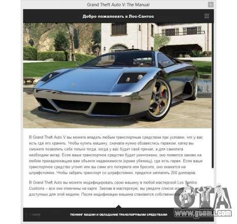 GTA 5 GTA V: The Manual: the interactive area map fourth screenshot