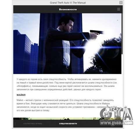 GTA 5 GTA V: The Manual: the interactive area map fifth screenshot