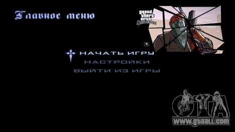 HD loading screen and menu for GTA San Andreas seventh screenshot