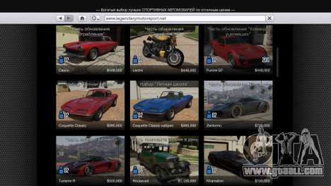 GTA 5 Buy unique transport v1.3 second screenshot