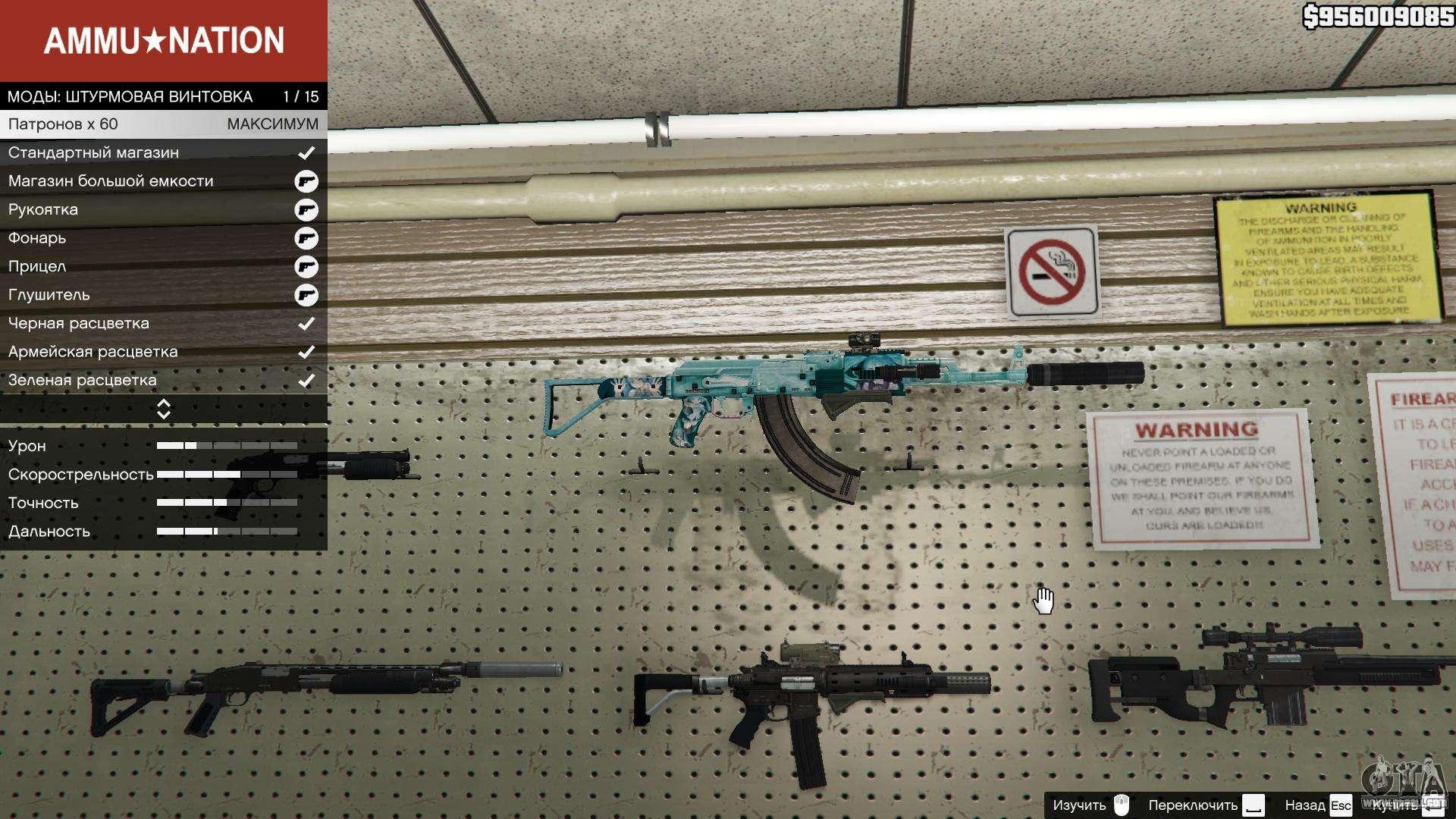 Gun Hack Gta 5